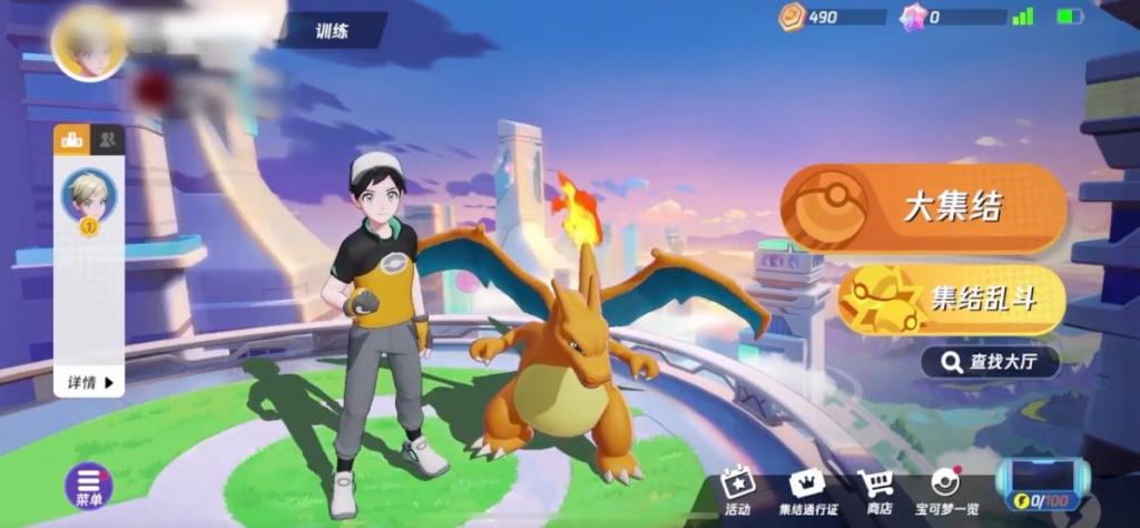 Pokemon Unite fuite
