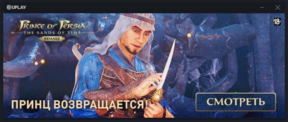 prince_of_persia_remake_leak