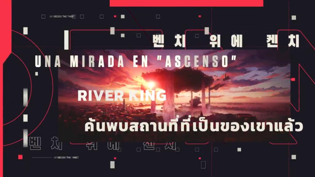 Valorant Riot Teaser league of legends banc roi de la rivière Tahm Kench